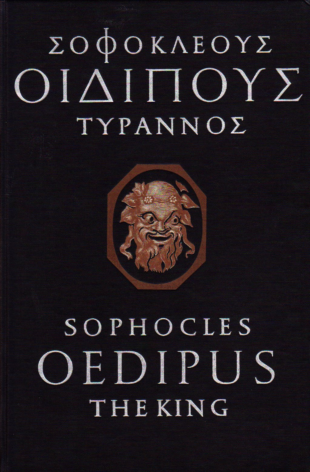 the different sides in the personality of oedipus The story my oedipus complex by frank o'connor deals completely different fields will be put side by side to oedipus' personality is clearly conveyed as.