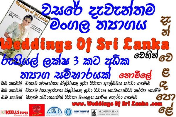 2nd chance flora weddings of sri lanka most popular