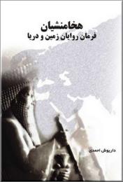 تازهترين كتاب منتشر شده