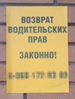 Объявление «Возврат водительских прав. Законно!»