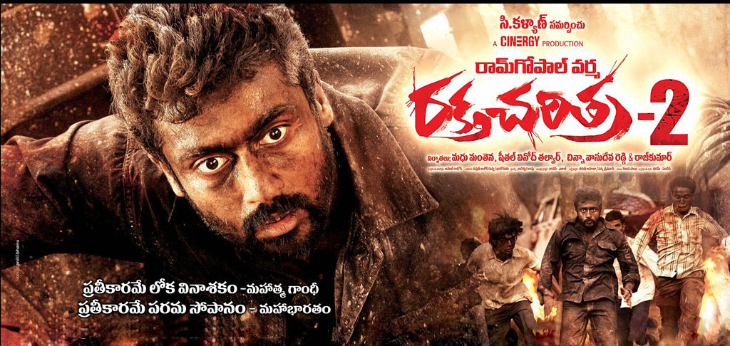 Rakta Charitra 1 review. Rakta Charitra 1 Telugu movie review story rating