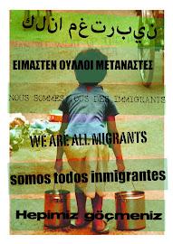 Είμαστε ούλλοι μετανάστες!