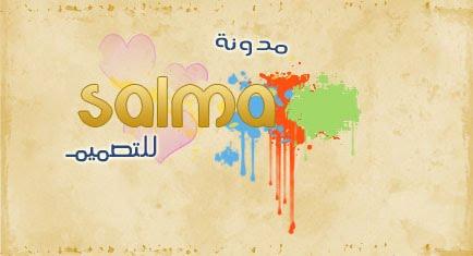 مدونة salma
