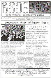 სკოლის გაზეთი