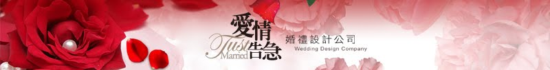 愛情告急Just Married 婚禮設計公司 - Party i