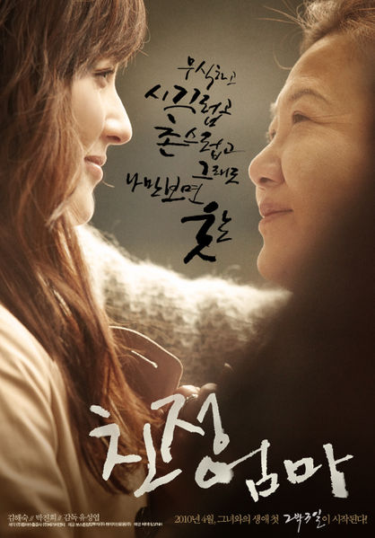 A Long Visit / Chingjung Eomma / My Mom / 2010 / G�ney Kore / Mp4 / T�rk�e Altyaz�l�