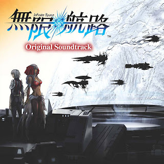 Infinite Space Original Soundtrack