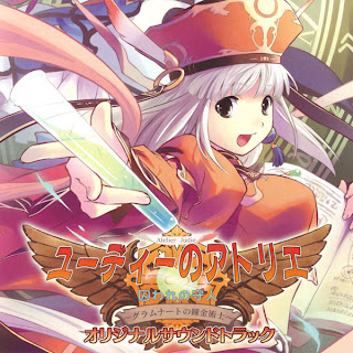 Atelier Judie ~Alchemist of Gramnad~ Imprisoned Caretaker Original Soundtrack