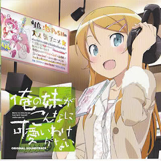Ore no Imouto ga Konna ni Kawaii Wake ga nai Original Soundtrack
