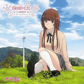 Amagami SS ED7 Single - Koi no Yukue