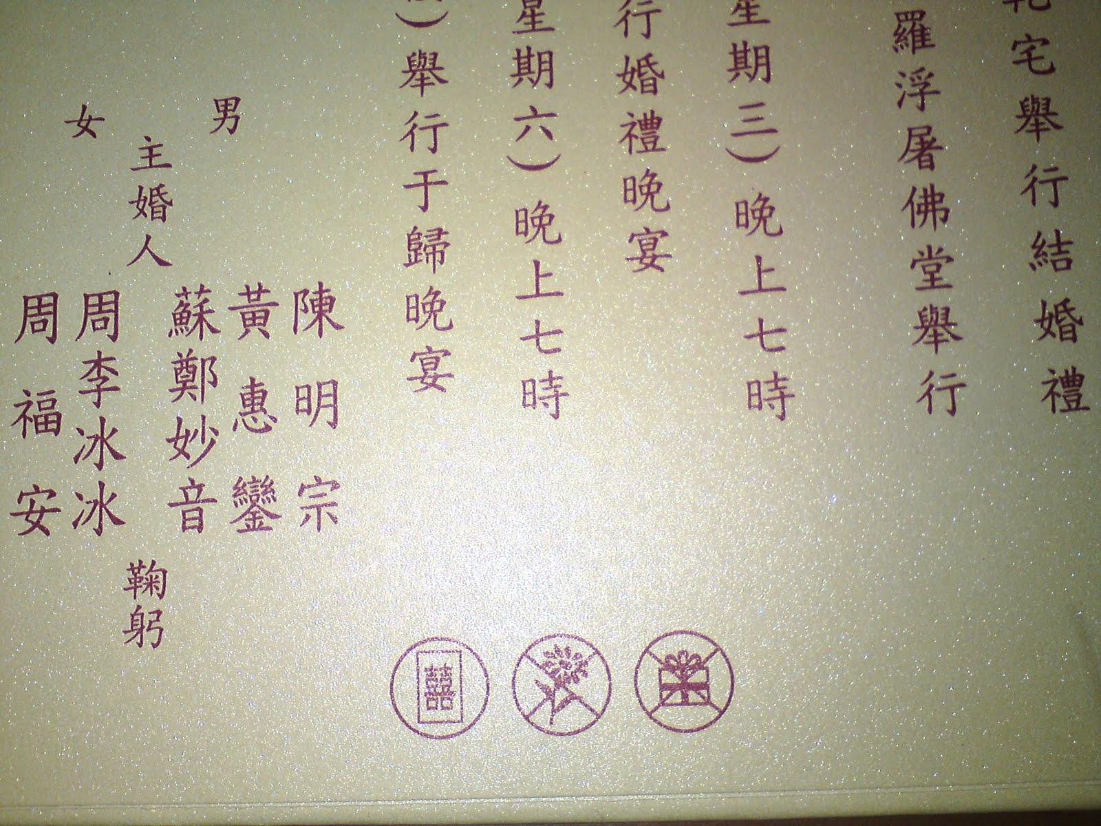 li TinGs aLoN3 wedding reception invitation card