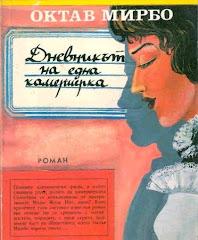 """Traduction bulgare du """"Journal d'une femme de chambre"""",  A. L., Varna, 1992"""