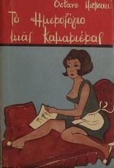 """Traduction grecque du """"Journal d'une femme de chambre"""", 1966"""