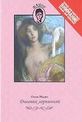 """Traduction russe du """"Journal d'une femme de chambre"""", 2010"""