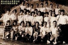 國立政治大學第34屆政治學系網路同學會(友臺)