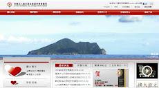 陳秀蓮同學家的宜蘭羅東博愛醫院網站(請用滑鼠點圖片即可連結)