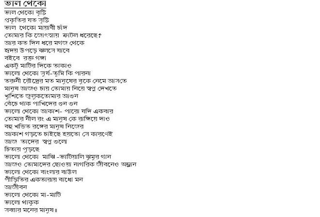 world poetry- tapan sanyal: bangla kabita (bengali poetry): worldpoetry-tmusehere.blogspot.com/p/bangla-kabita-bengali-poetry.html