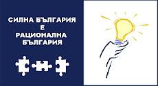 Силна България е Рационална България