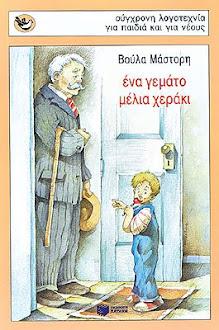 Ena gemato melia xeraki (English translation available)