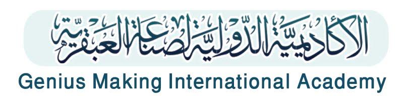 الأكاديمة الدولية لصناعة العبقرية