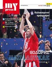 MyPress Τεύχος 20