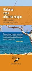 ΘΑΛΑΣΣΑ, ΝΕΡΟ, ΥΔΑΤΙΝΟΙ ΚΟΣΜΟΙ: ΚΑΛΕΣ ΠΡΑΚΤΙΚΕΣ ΓΙΑ ΚΑΘΕ ΜΟΡΦΗ ΖΩΗΣ