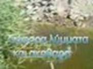 ECOCORFU – ΟΙΚΟΚΕΡΚΥΡΑ / ΔΙΑΧΕΙΡΙΣΗ ΥΓΡΩΝ ΑΠΟΒΛΗΡΩΝ ΣΤΗ ΝΟΤΙΑ ΚΕΡΚΥΡΑ .
