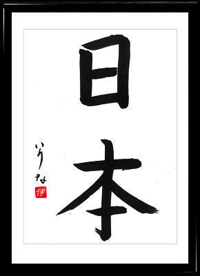 mon asian point of view la liste des kanji de la langue japonaise augmente culture. Black Bedroom Furniture Sets. Home Design Ideas