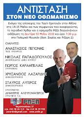 Εκδήλωση του Άρδην με θέμα Αντίσταση στον νεο-οθωμανισμό