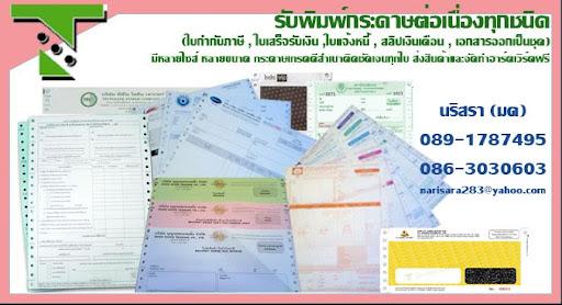 โรงพิมพ์ รับพิมพ์ แบบฟอร์มกระดาษต่อเนื่อง และจัดจำหน่าย กระดาษต่อเนื่องคุณภาพดี ราคาผู้ผลิตโดยตรง