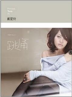 Dai Ai Ling Tone