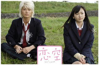 koizora japan drama
