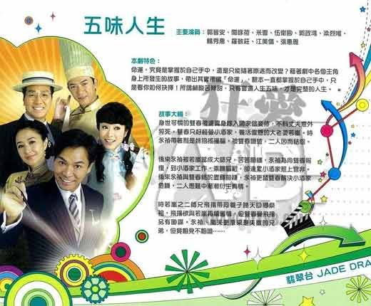 tvb five flavours of live