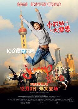 jump movie