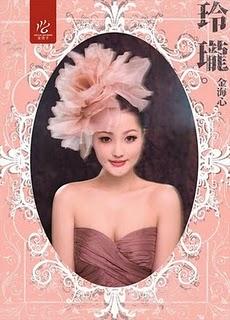 Hannah Kim Ling Long