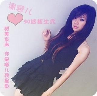 Xie Rong Er Ni Shi Mao Er Wo Shi Yu