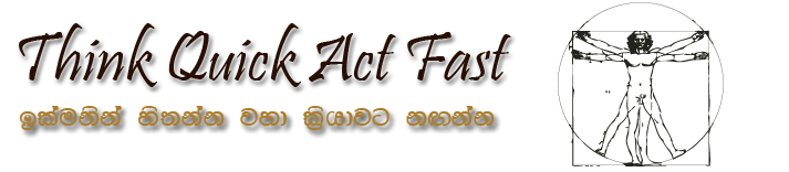 Think Quick Act Fast - ඉක්මනින් හිතන්න ඉක්මනින් කටයුතු කරන්න