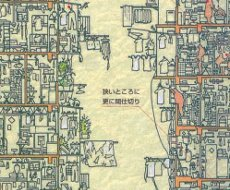 Kowloon Walled City Destruction | RM.