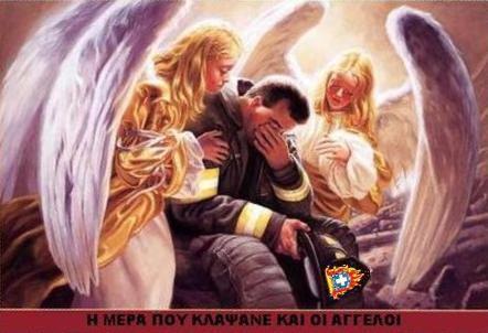 Δεν θα σας ξεχάσουμε !!!!