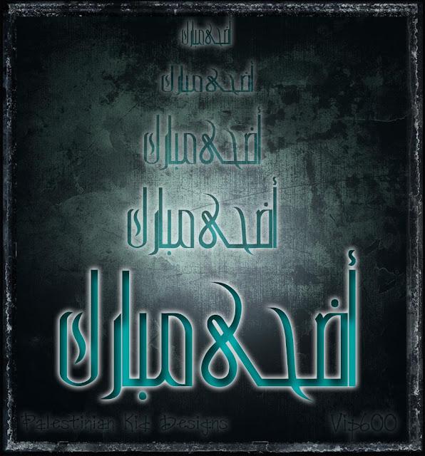 صور عيد الأضحى المبارك 2012 Eid%20Mubarak%20%288%29