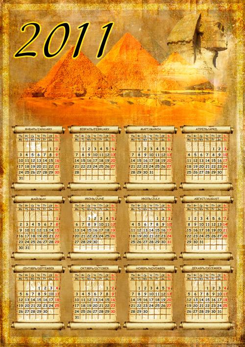 Mousepad Calendar 2011. Egyptian Papyrus Calendar 2011