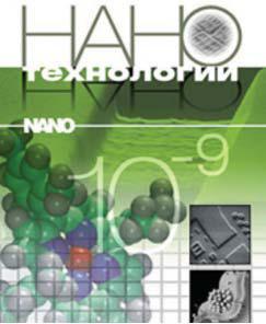 Nanoteknoloji kitabı kapağı