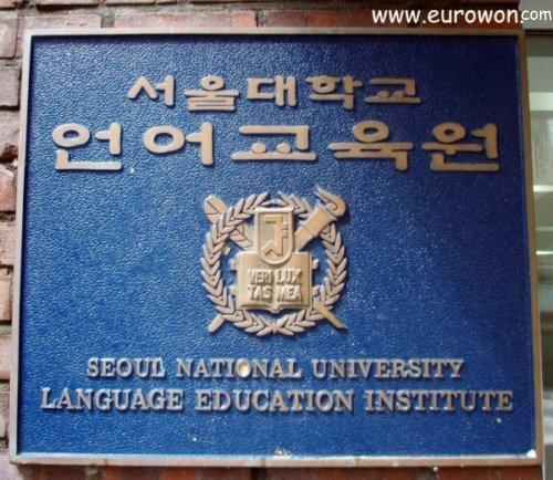 Escudo del centro de enseñanza de idiomas de la Universidad Nacional de Seúl
