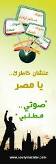حمله صوتي مطلبي