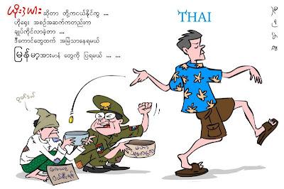 >Cartoon Beruma – Proud to be a Burmese