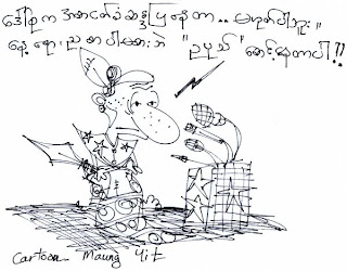 """>Cartoon Maung Yit – She is not on hunger strike, just """"fasting"""""""