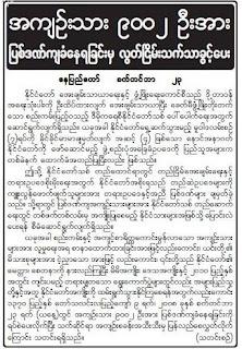 >Burmese Junta released 9002 prisoners in prisons from their sentences