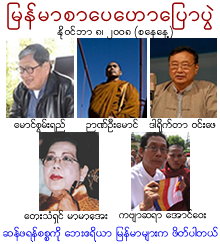 >9th Annual Burmese Literary Talk Part 1