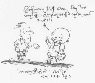 >Maung Yit – Day Zero Problem