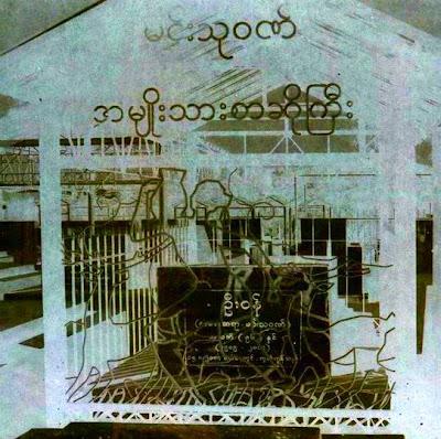 >Aung Way – Min Thu Wun 100 Years